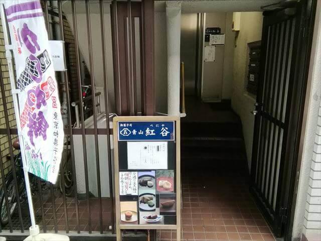 表参道で人気のおいしい和菓子屋「紅谷」で迷子になったw