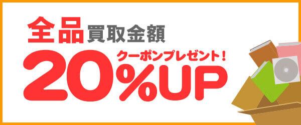 2018年5月20日まで!BOOKOFF全品買取20%UPクーポンはコチラ!!