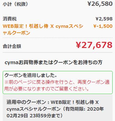 cyma(サイマ)で使える最安値の割引クーポンコード紹介!2020年5月|自転車買うならcyma-サイマ-!お得なクーポン紹介!