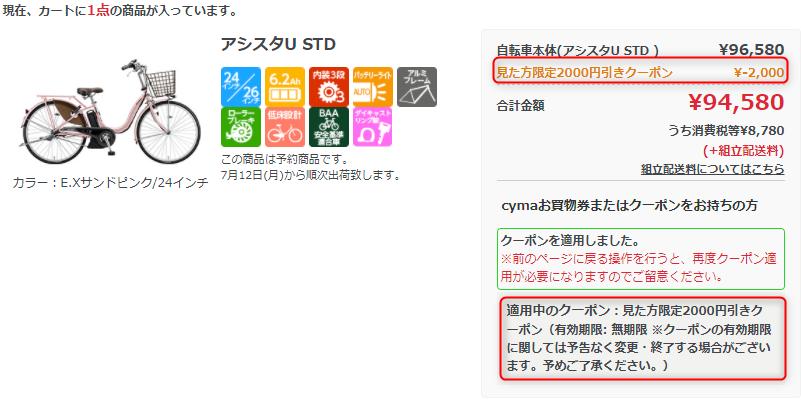 自転車cyma(サイマ)2000円割引クーポンコードも入手しました!