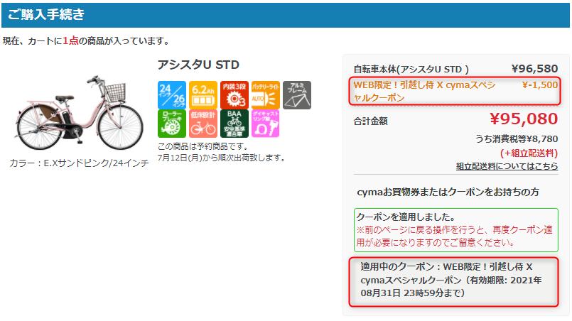 cymaで使えるお得な1500円クーポンコード2021年7月!