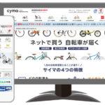 cymaで使えるお得な1500円クーポンコード2021年4月!