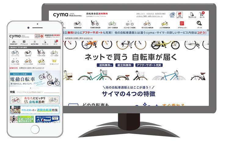 cymaで使えるお得な1500円クーポンコード2020年10月!