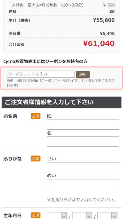 cyma(サイマ)で使える最安値の割引クーポンコード紹介!2020年5月cyma(サイマ)で使える1500円割引クーポンコード紹介!