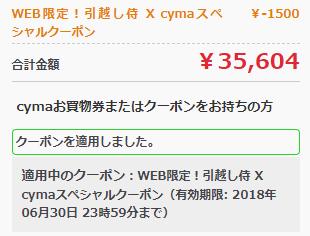 2018年|自転車買うならcyma-サイマ-!なんと45%OFF!そして、1500円クーポン使えば更にお得!