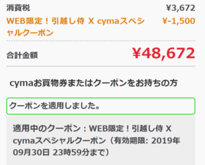 cyma(サイマ)で使える最安値の割引クーポンコード紹介!2020年5月