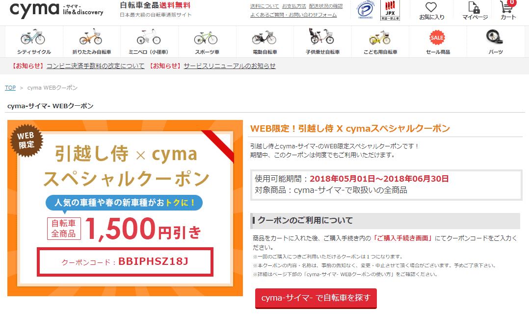2018年5月1500円クーポン紹介|自転車通販サイト「cyma(サイマ)」WEB限定