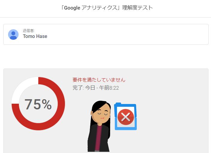「Google アナリティクス」理解度テスト に不合格だったw