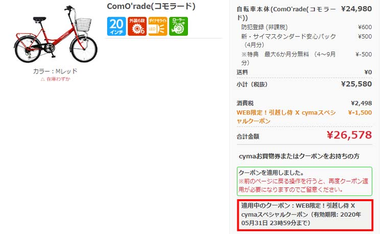 2020年4月cymaで使える1500円割引クーポンコードはコチラ