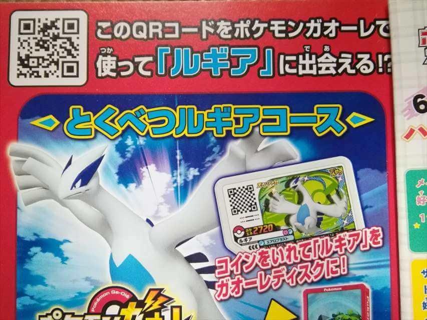 ポケモンガオーレ|とくべつルギアコースのQRコードと無料で遊ぶ方法も紹介!