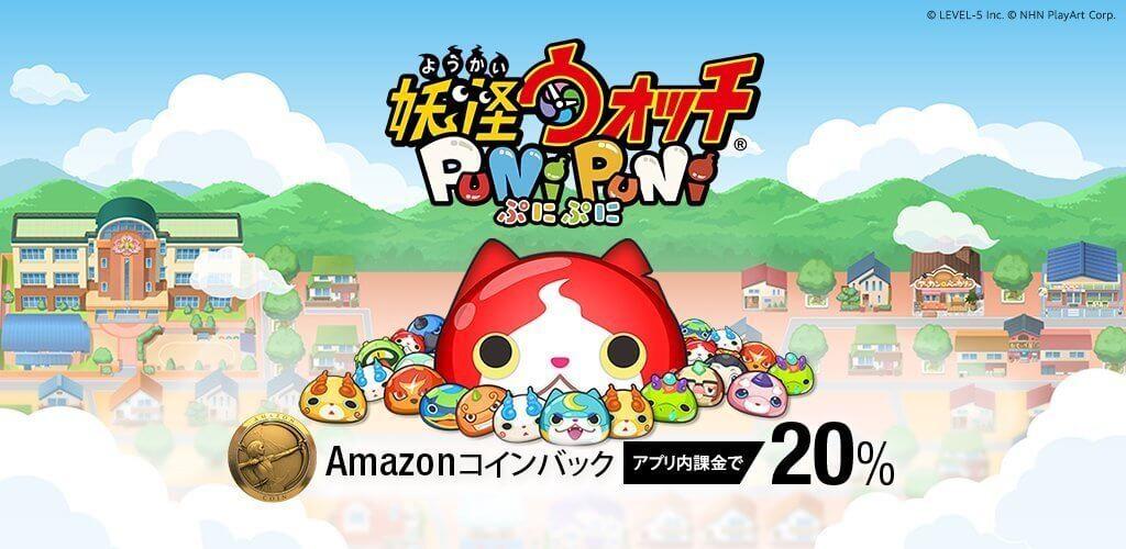『妖怪ウォッチ ぷにぷに』amazon課金で20%コインバック!