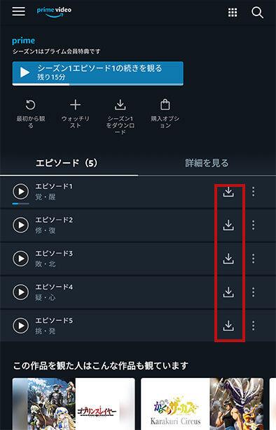 途中で動画が途切れる心配がない インターネットが不安定な環境で動画を見ていると、途中でプツプツと途切れたり、画質が悪くなることがあります。  その点、ダウンロードした動画は最後まで途切れることなく快適に見ることができます。  3.1つのアカウントで、25本まで動画をダウンロードできる Amazonプライムビデオは、1つのアカウントで合計25本まで動画をダウンロードできます。同じアカウントでログインすれば、複数の端末に動画をダウンロードすることもできます。  合計25本を超えてダウンロードしようとするとエラーが出るので、その場合はすでに見終わった動画を端末から削除してください。  Amazonプライムにまだ登録していない人は、こちらから登録できますよ。