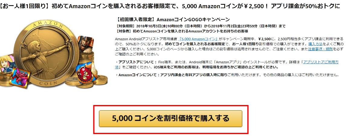 アマゾンコイン半額キャンペーンページはこちら