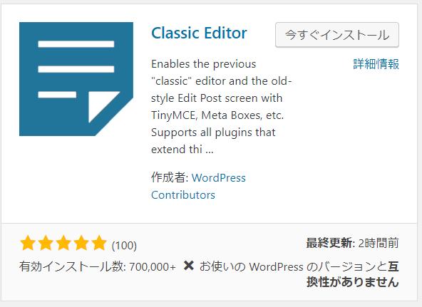 Wordpress5.0で投稿編集画面がおかしい時の原因と対処方法
