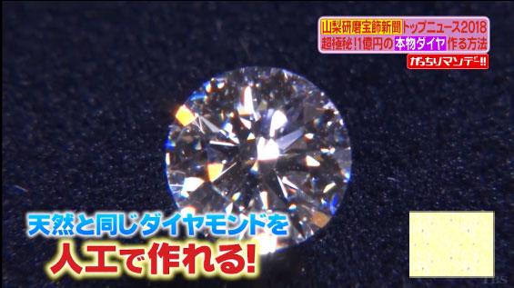 天然のダイヤモンドと全く同じものを