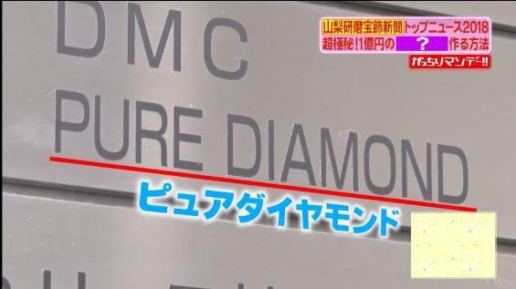 ピュアダイヤモンド2