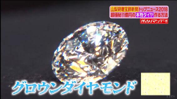 グロウンダイヤモンド!