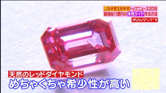 天然のレッドダイヤモンドの場合