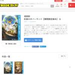無料で「約束のネバーランド」コミック1巻2巻を見る方法|2019/1