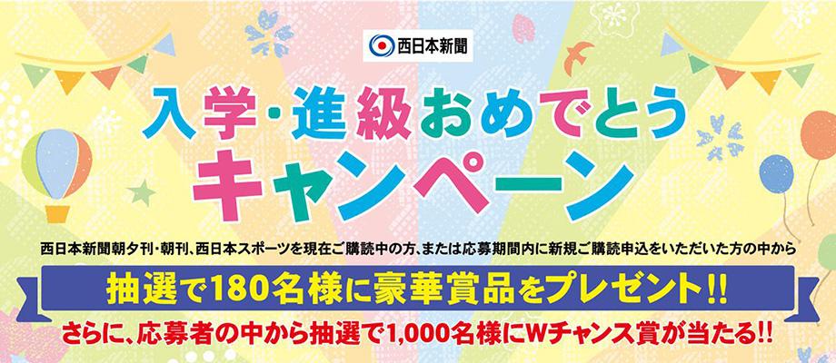 入学・進級おめでとうキャンペーンとは、西日本新聞朝夕刊・朝刊、西日本スポーツを現在ご購読中の方。 または応募期間内に新規で購読申込をいただいた方(2020年5月1日までに購読開始・6ヶ月以上購読)の中から抽選で任天堂Switchなど豪華賞品がプレゼントされます。