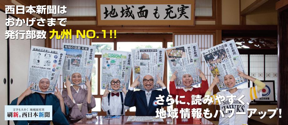 2020年|西日本スポーツ新聞の購読料金は?キャンペーンコードは?