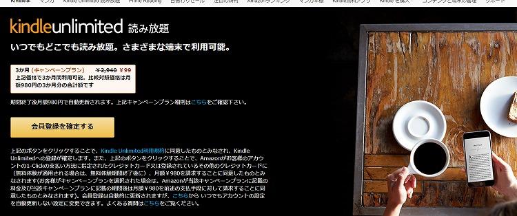 期間限定!Kindle Unlimitedを3ヶ月99円で加入する方法!