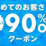 電子書籍【Reader Store】最新コミックも最大90%クーポン情報
