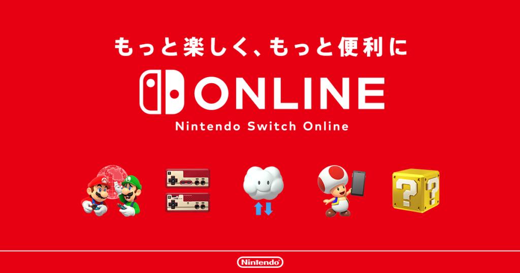 任天堂Switchの自動継続購入をパソコン・スマホで停止削除する方法