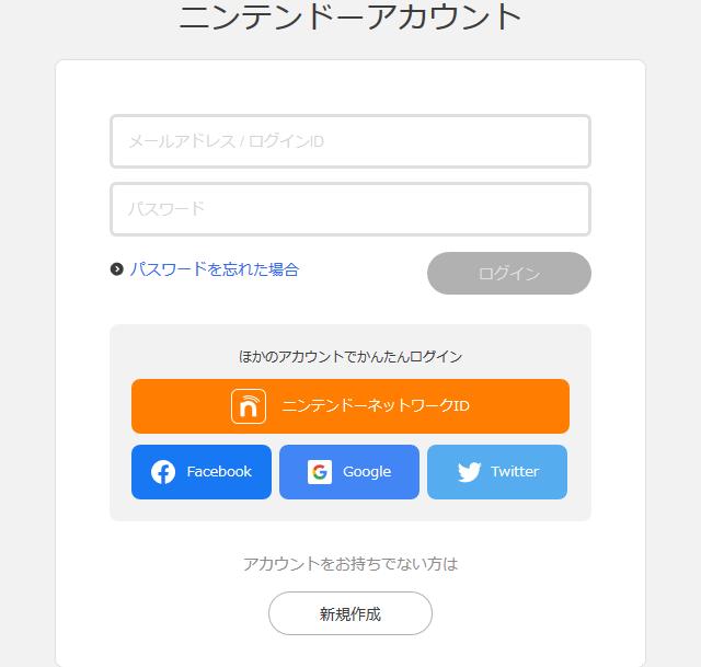 Nintendo Switch Onlineの自動継続購入をパソコン・スマホで停止削除する方法