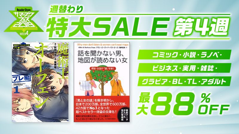 【Reader Storeサマーブックフェス2019】週替わり特大SALE【総合】