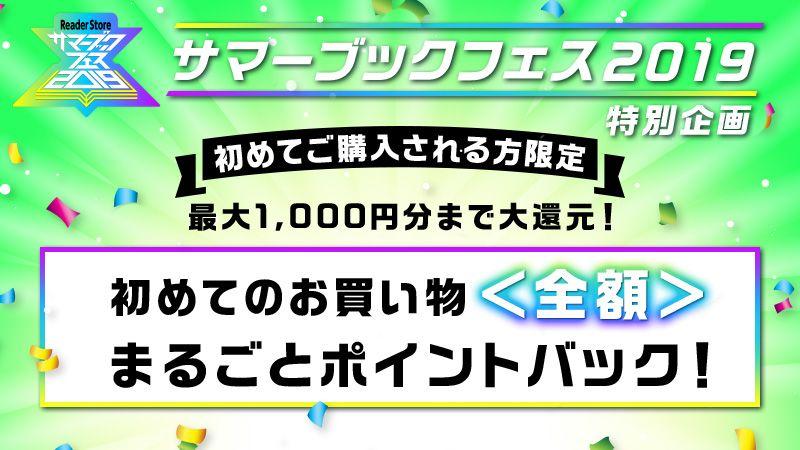 Reader Storeでの初めてのお買い物での「お支払い金額」を最大1,000円分まで<全額>ポイントバック!