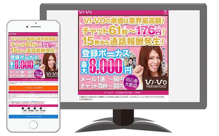 3位 VI-VO(ビーボ) 最高時給3,300円