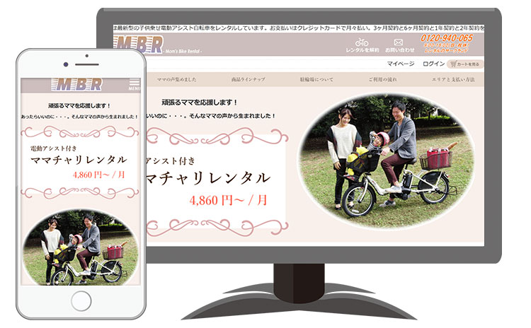 BR-Mom's Bike Rental-は、子供乗せ電動自転車のレンタル専門店です。