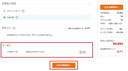 (5) クーポン欄の対象クーポン名を確認後、注文内容確認へ