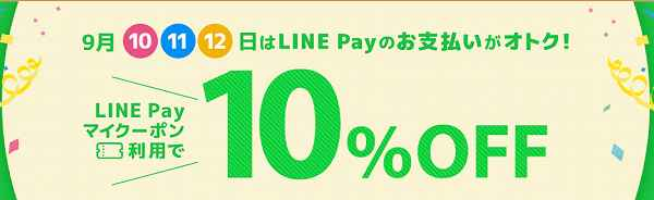 LINE Pay マイクーポンの利用で10%OFF!