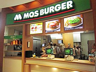 『モスバーガー』クーポンや割引で安くお得に利用する方法