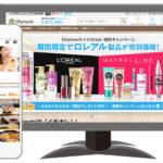 【otameshi】お得なクーポンコードまとめ|2020年10月