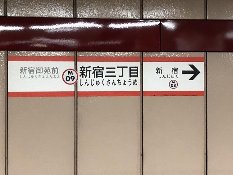 副業アルバイト|新宿三丁目駅で時給3000円以上稼げるテレフォンレディとは?