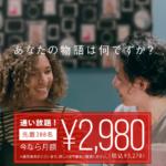 超お得!英会話カフェLanCulが期間限定で月額2,980円で通い放題!