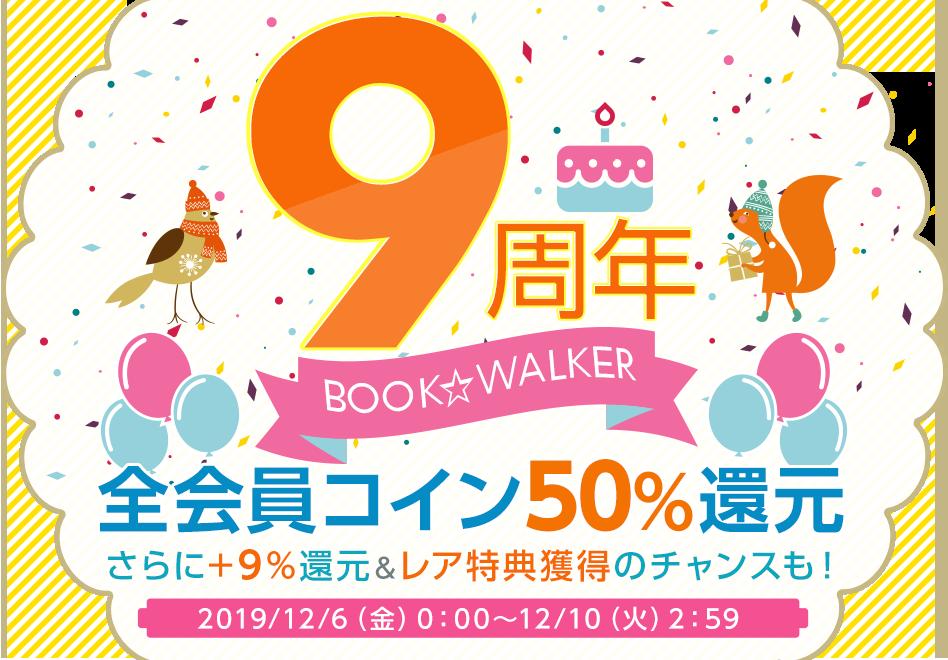 電子書籍買うならamazonより●●が50%オフで購入できてお得と知った私!!!