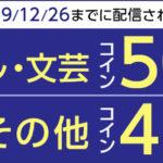 電子書籍|角川のラノベ・文芸を50%OFFで購入する方法|1月26日まで