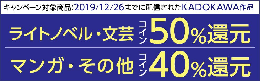 KADOKAWAコイン還元キャンペーン