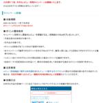 電子書籍サイトの面白かった&お得なキャンペーン施策紹介~その1~