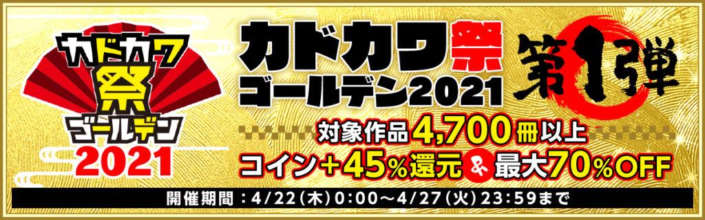 カドカワ祭ゴールデン2021【第1弾】