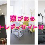 東京 寮があるチャットレディ・テレフォンレディサイトはどこ? 2021年10月