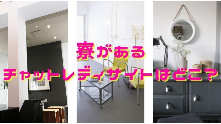 東京|寮があるチャットレディ・テレフォンレディサイトはどこ?|2021年10月