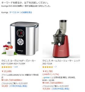 「amazon」でホールスロージューサー EVO-800を調べてみた