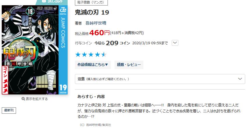 2020/3 鬼滅の刃など最新刊が半額50%還元される電子書籍サイト|期間限定