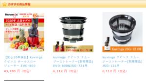 ↑クリックすると拡大して確認できます↑ 「メルカリ」で「クビンス ホールスロージューサー EVO-800」の価格は、43,780円でした。 「価格.com」で調べてみた
