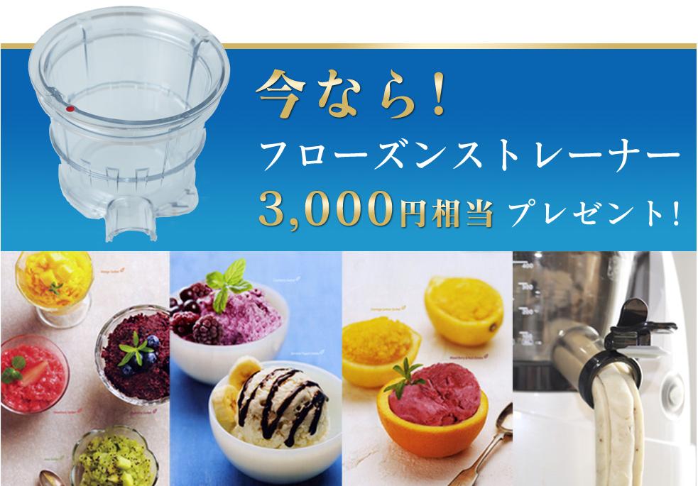 4点目 フローズントレーナー3000円相当プレゼント